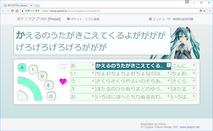 Pokect MIKU words editor