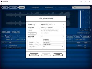 20181110d_audiogate4_5_0_makedisc
